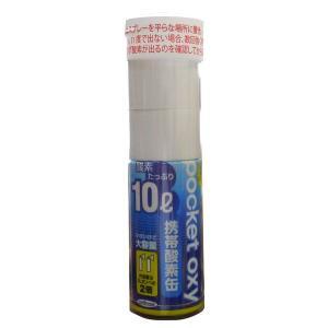 ユニコム 2014 ポケットオキシ 10L酸素缶|katsukinet