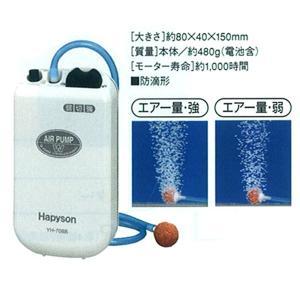 ハピソン 乾電池式エアーポンプ YH-708B
