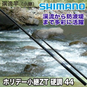 HOLIDAYホリデー小継ZT 硬調44 32693 シマノ
