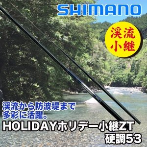 HOLIDAYホリデー小継ZT 硬調53 32694 シマノ