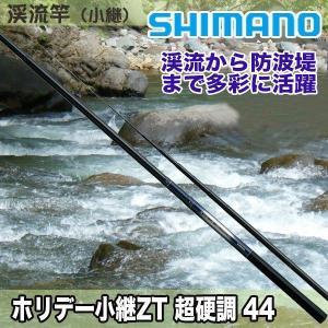 HOLIDAYホリデー小継ZT 超硬調44 32696 シマノ