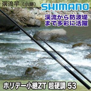 HOLIDAYホリデー小継ZT 超硬調53 32697 シマノ