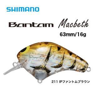 シマノ バンタム マクベス Bantam Macbeth  ZP-106P 211 IPファントムブラウン|katsukinet