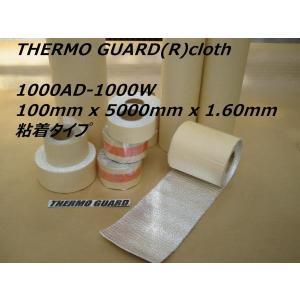 サーモガード(R)クロス 厚いタイプ 10cm巾 x 5m長 x 1.60mm厚 粘着付 断熱テープ...