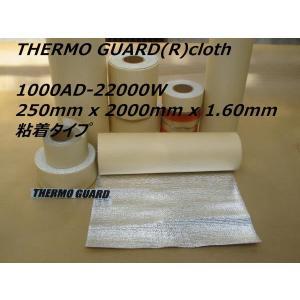 人気 耐熱シート サーモガード(R)クロス 厚いタイプ 25cm巾 x 2m長 x 1.60mm厚 ...