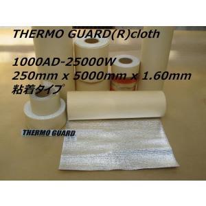 お徳用 耐熱シート サーモガード(R)クロス 厚いタイプ 25cm巾 x 5m長 x 1.60mm厚...