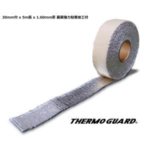 定番 人気 細い耐熱テープ サーモガード(R)クロス 厚いタイプ 30mm巾 x 5m長 x 1.6...