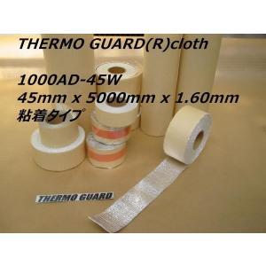 人気 テープ サーモガード(R)クロス 厚いタイプ 45mm巾 x 5m長 x 1.60mm厚 粘着...