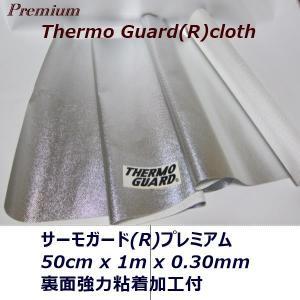 大きい 耐熱布シート サーモガード(R)プレミアム 50cm巾 x 1m長 x 0.30mm厚 粘着...