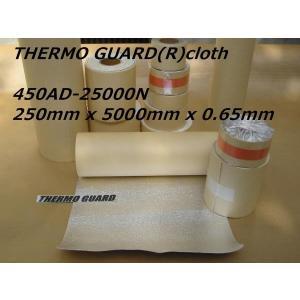徳用 耐熱シート サーモガード(R)クロス 軽量 25cm巾 x 5m長 x 0.65mm厚 粘着な...