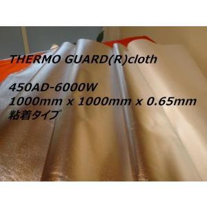 特大 耐熱シート 床下断熱 マシン製作 サーモガード(R) 軽量タイプ 1m x 1m x 0.65...
