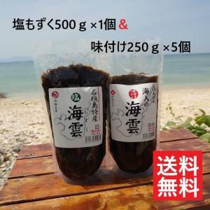 もずく 沖縄県 石垣島産 味付けもずく塩もずくお試しセット もずく酢 フコイダン 海藻 送料無料 おためし |katsusuisanmozuku