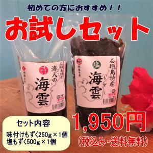 もずく 石垣島産 沖縄 味付けもずく 塩もずく  お試しセット おためし もずく酢 フコイダン 海藻 おすすめ |katsusuisanmozuku