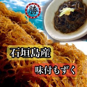 もずく 沖縄 石垣島産 味付けもずく1kg (ご自宅用パッケージ)もずく酢 フコイダン 海藻|katsusuisanmozuku