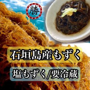 もずく 沖縄県 石垣島産 塩もずく1kg(ご自宅用パッケージ)|katsusuisanmozuku