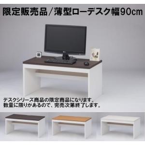 薄型 パソコンデスク ローデスク  ロータイプ PCデスク 机 幅90cm 奥行45cm    代引き不可 送料無料 katsuyanetcompany