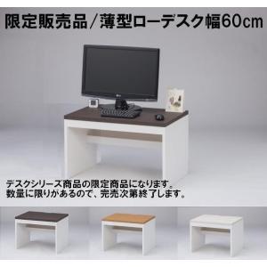 【代引き不可】【再販】【送料無料】薄型パソコンデスクロータイプ幅60cm奥行45cm/薄型ローデスク60|katsuyanetcompany