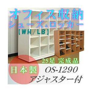 【送料無料】オープンタイプ オフィス下駄箱/オフィスシューズボックス幅125cm 完成品 店舗向け下駄箱 |katsuyanetcompany