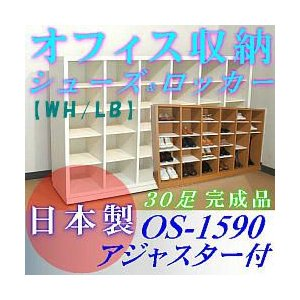【送料無料】オープンタイプ オフィス下駄箱/オフィスシューズボックス幅150cm 完成品 店舗向け下駄箱 |katsuyanetcompany
