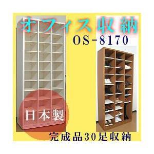 【送料無料】オープンタイプ オフィス下駄箱/オフィスシューズボックス高さ170cm 完成品 店舗向け下駄箱 |katsuyanetcompany
