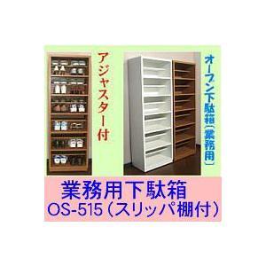 【送料無料】オフィス下駄箱(スリッパラック付き) 幅53高さ153cm 完成品 オフィス向け/施設向け|katsuyanetcompany