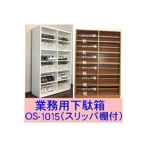 【送料無料】オフィス下駄箱(スリッパラック付き) 幅103高さ153cm 完成品 オフィス向け/施設向け|katsuyanetcompany