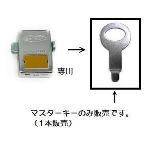 【複数本数の場合、価格と送料相談致します。】鍵付き下駄箱/鍵付きロッカー 専用マスターキー カギ付き/かぎ付き|katsuyanetcompany