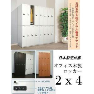 【価格ご相談致します。】オフィス木製鍵付きロッカー2x4 完成品|katsuyanetcompany