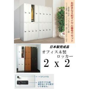 【価格ご相談致します。】オフィス木製鍵付きロッカー2x2 完成品|katsuyanetcompany
