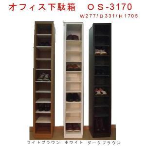 【送料無料】オープンタイプ オフィス下駄箱/オフィスシューズボックス幅28cm 完成品 店舗向け下駄箱 |katsuyanetcompany