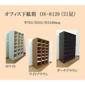 【送料無料】オープンタイプ オフィス下駄箱/オフィスシューズボックス高さ124cm 完成品 店舗向け下駄箱 |katsuyanetcompany