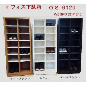 【送料無料】オープンタイプ オフィス下駄箱/オフィスシューズボックス幅52cm高さ124cm 完成品 店舗向け下駄箱 |katsuyanetcompany