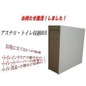【送料無料】トイレットペーパー収納/アスナロ・トイレ収納BOX|katsuyanetcompany