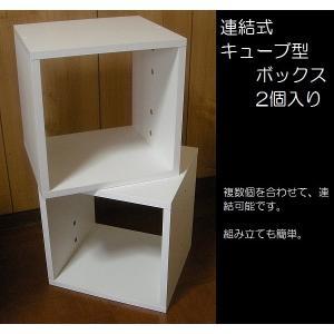 【送料無料】【代引不可】特別サービス品/連結式キューブ型ボックス|katsuyanetcompany