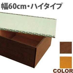 【送料無料】いぐさの収納庫!畳収納庫幅60cm・ハイタイプ|katsuyanetcompany