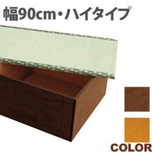 【送料無料】いぐさの収納庫!畳収納庫幅90cm・ハイタイプ|katsuyanetcompany