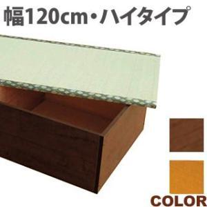 【送料無料】いぐさの収納庫!畳収納庫幅120cm・ハイタイプ|katsuyanetcompany