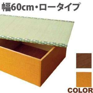 【送料無料】いぐさの収納庫!畳収納庫幅60cm・ロータイプ|katsuyanetcompany