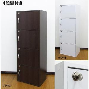 【送料無料】鍵付き収納棚 4段 カギ付き/かぎ付き|katsuyanetcompany
