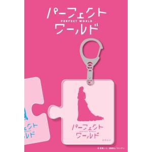 キーホルダー・ピンク katte-ne
