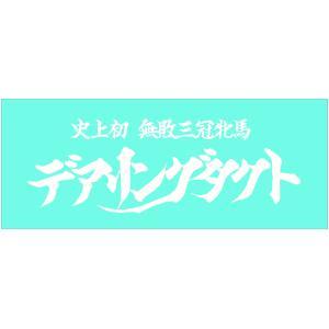 書道家・晃鳳氏作 競馬応援グッズ  「デアリングタクト 史上初!無敗の牝馬三冠達成 記念フェイスタオル」 katte-ne