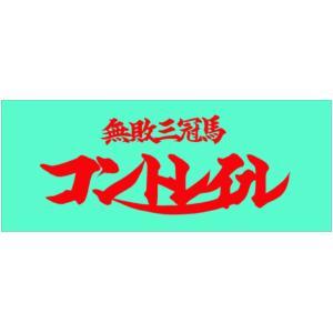 書道家・晃鳳氏作 競馬応援グッズ  「コントレイル 無敗の三冠達成 記念フェイスタオル」 katte-ne