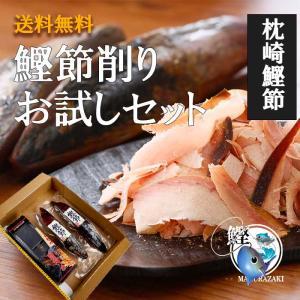 鰹節削り器 太郎&枕崎産鰹節(新さつま節)2本(470g〜500g)【化粧箱入】