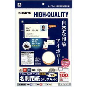 コクヨ IJP用名刺 両面 厚口 アイボリー ...の関連商品6