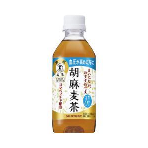 サントリーフーズ サントリー 胡麻麦茶 350...の関連商品1