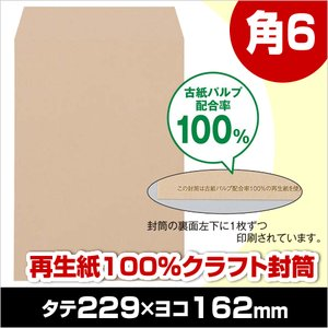「カウコレ」プレミアム 再生紙100%クラフト封筒 角6 85g 100枚|kaumall