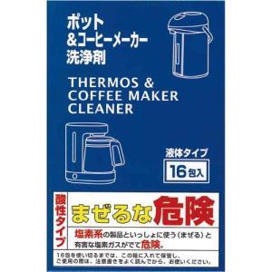 マザーズ ポット&コーヒーメーカー洗浄剤16P|kaumall