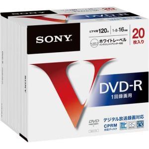 ソニー DVD-R(CPRM)プリンタブル 20枚Pの関連商品3