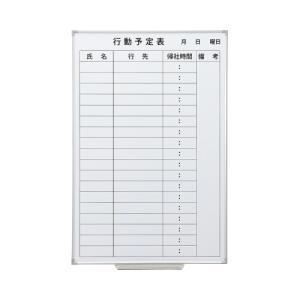 カウネット スチールホワイトボード行動予定表900×600 kaumall