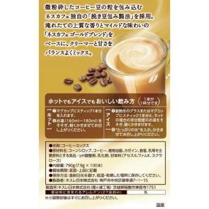 ネスレ日本 GB コーヒーミックススティック 100本入_Ythr|kaumall|02